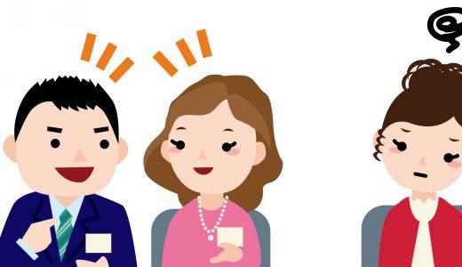 アラフォー女子が婚活(お見合い)パーティでモテるための条件