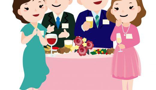 (30代女性の婚活パーティ体験談)初めての婚活パーティ 服装やメイクの仕方