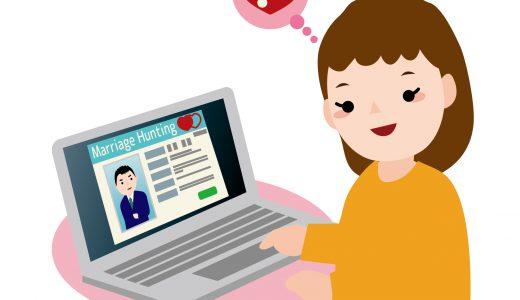 婚活サイト(ネット婚活)攻略法!!「いいね」がもらえるプロフィールのテクニック(男性編)