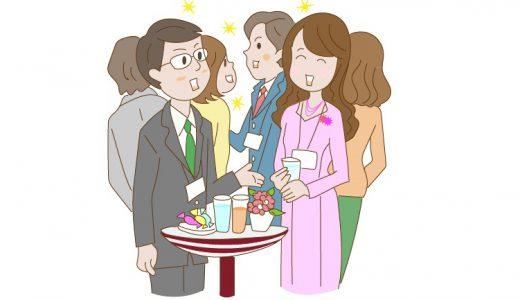 なぜ私は婚活パーティで選ばれないの?選ばれる人の特徴