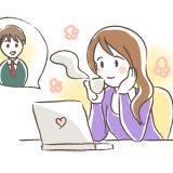 【婚活サイト(ネット婚活)】遠距離恋愛で別れずうまくいく方法 「デート」「会う頻度」「結婚するタイミング」
