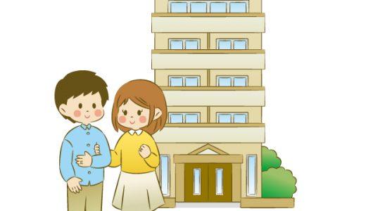 新婚の生活費シュミレーション 新婚準備に必要なもの「住まい」「お金(費用)」「家電」