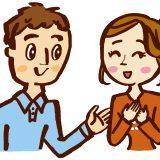 元彼との出会い・・そして「連絡・・」「復縁」そしてついに「 プロポーズ」