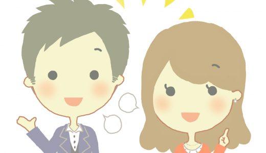 婚活で成功して結婚するには、閲覧数を増すこと!プロフィールの書き方!