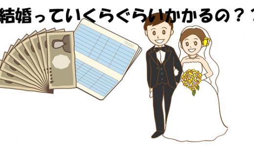 結婚(挙式・披露宴)の総額の費用は?結婚にかかるお金の話