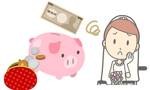 お金がないカップル必見!!結婚式の費用をなるべく抑える コツとポイント