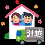 新婚さん(30代女性)が語る!新生活 とにかくお金がない・・ 「家電」「家具」「生活費」