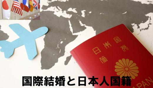 国際結婚と2重国籍問題 子供と私は?フランス人?日本人なの!?
