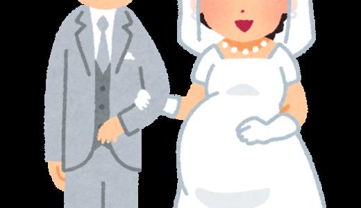 出来ちゃった婚(おめでた婚)の報告と両家の顔合わせとあいさつの仕方
