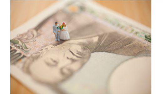 結婚資金の貯金の平均額は!?結婚式までに予算のお金の貯め方