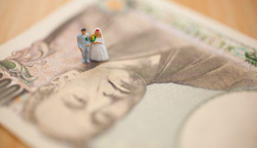 結婚のお金のことを考えよう!!結婚費用の総額はいったいいくらになるか?