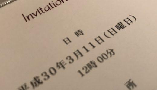 結婚式 招待状のポイント 宛名の書き方