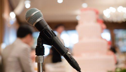 披露宴 新郎の挨拶「ウエルカムスピーチ」 ゲストへの感謝とおもてなしの気持ちが大事!!
