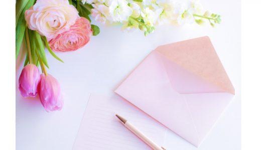 感動する! 花嫁の手紙の「書き方」とそのまま使える「例文」
