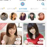 恋活アプリ Omiai(オミアイ)の新規登録と進め方・評判とクチコミ