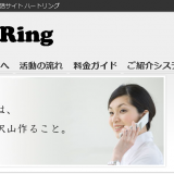 「HeartRing(ハートリング)」特徴・料金と登録まで